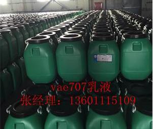 vae707乳液